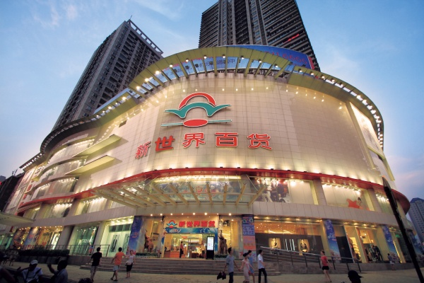 new world department store china limited At yahoo finance, you get free stock quotes, the latest news, portfolio management resources, international market data, social interaction and mortgage rates to help you manage your financial life.