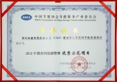 2012 China Outstanding Energy Management Project