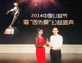 "NWDS won three honors in ""2014 China Charity Festival""."