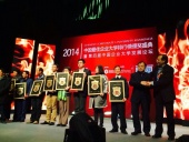 Chinese Corporate University Rankings Award Presentation Ceremony 2014