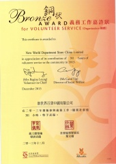 "Performed 381 hours of community service last year, NWDS Hong Kong volunteer team was given the Bronze Award for Volunteer Service by ""Volunteer Movement"" of the Social Welfare Department."