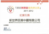 Web Care Award 2011-2012