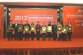 2013 China's Best Corporate University
