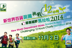 """Play - """"New World Department Stores Sowers Action Challenging 12 Hours Charity Marathon 2014″"""