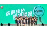 """NWDS Receives Multiple Sustainability Recognitions,  Winning the Honorary Title of """"Hong Kong Green Organisation"""" for the First Time and the """"Bronze Award for Volunteer Service"""" for the Fourth Consecutive Year"""
