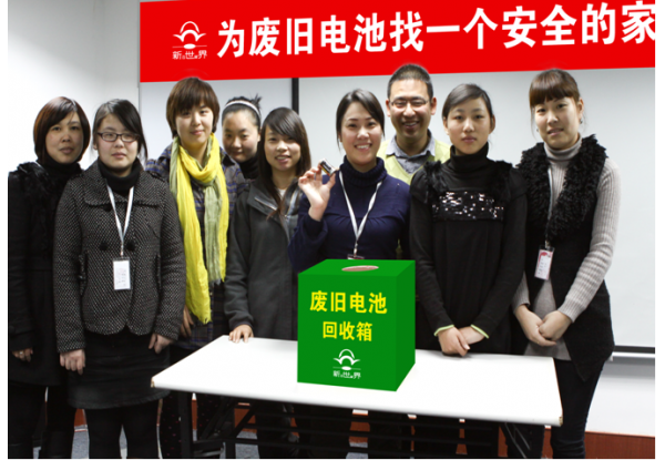 Several New World Department Stores Organize Used Battery Recycling Activities