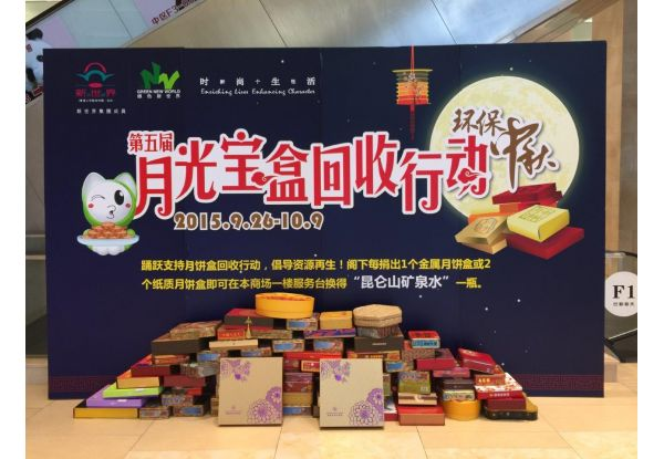 "The fifth ""Green Mid-Autumn Festival- Moon Cake Box Recycling Campaign"" collected over 2,800 redundant moon cake boxes."