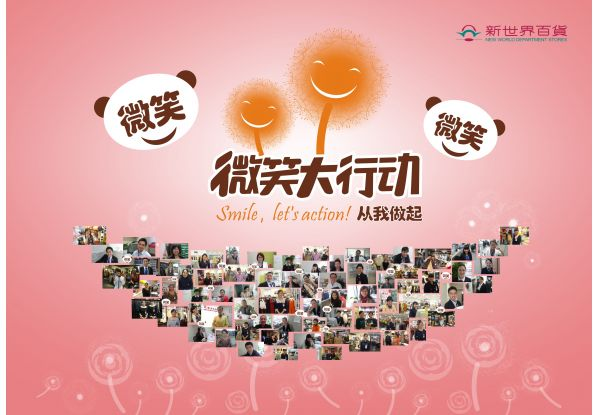 NWDS Smile Campaign