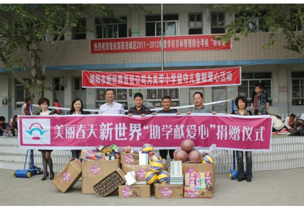 """""""Care for Schoolchildren"""" Campaign and """"Love Makes the Sky Blue"""" Donation Campaign Complete with Satisfaction"""