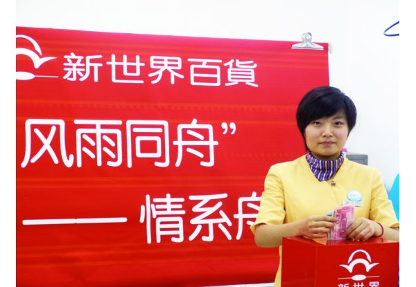 Love Donation Event for Zhouqu Landslide Victims