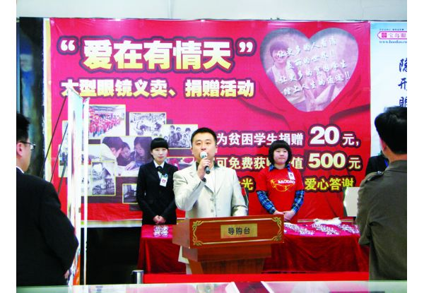 Wuhan Stores Hold Charitable and Educational Activities