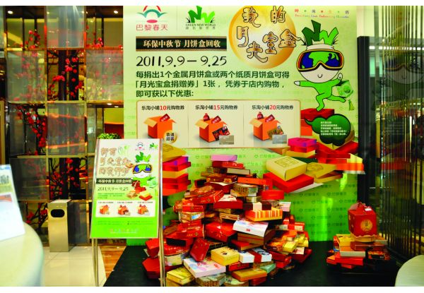 """NWDS """"Green Mid-Autumn Festival – Moon Cake Box Recycling Campaign"""" Succeeds in Promoting Resource Recycling"""