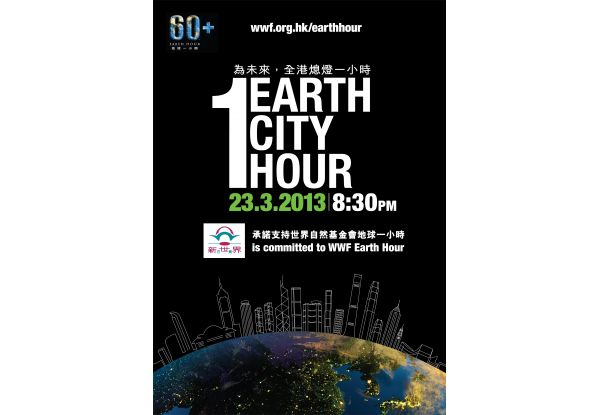 "NWDS Supports ""Earth Hour"" for the Fourth Consecutive Year 		Switching off Its Lights for an Hour to Build a Better Environment"