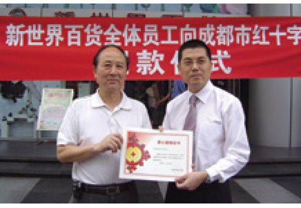 Rendering Full Support for Sichuan Earthquake Relief