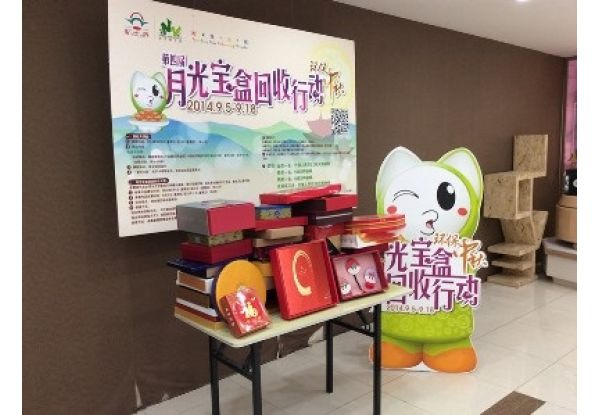 "NWDS has successfully completed its nationwide environmental activity, the fourth ""Green Mid-Autumn Festival- Moon Cake Box Recycling Campaign"", with satisfaction and has successfully collected a total of about 3,600 moon cake boxes."