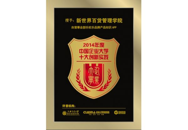 2014 Chinese Corporate University – Top Ten Innovative Practices
