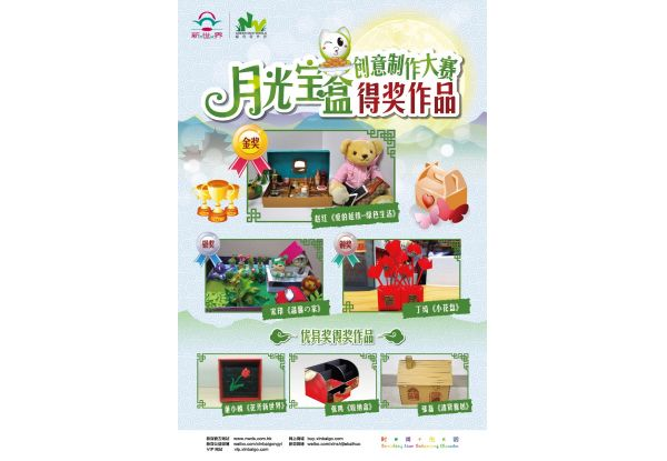 "Winners of ""Moon Cake Box Creative Design Competition"""