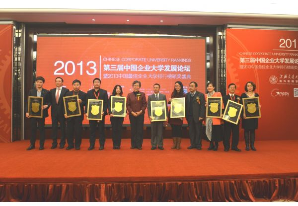"NWDS Management Academy Garnered the Honorary Title of ""China's Best Corporate University"""