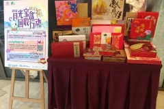 "The Fourth ""Green Mid-Autumn Festival- Moon Cake Box Recycling Campaign"" - Photo 3"