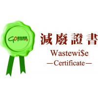 Wastewi$e Certificate - Good Level