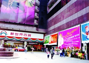 Department Store opened in Tsim Sha Tsui