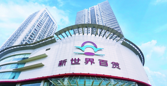 Wuhan New World Department Store – Wuchang Branch Store