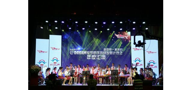 "The Rainbow Orchestra of Jinhui School in Shanghai Fengxian District dedicated ""Dancing with the Dragon"" performed by its Chinese folk music band to the audience to mark a perfect beginning to the show."